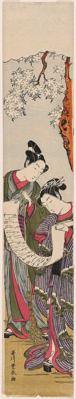 歌川豊春: Young Couple as Kanzan and Jittoku - ボストン美術館