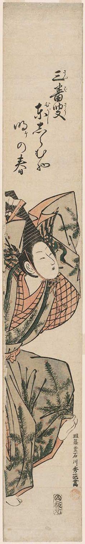 Ishikawa Toyonobu: Sanbasô Dancer - Museum of Fine Arts
