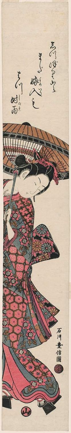 Ishikawa Toyonobu: Young Woman with Umbrella - Museum of Fine Arts