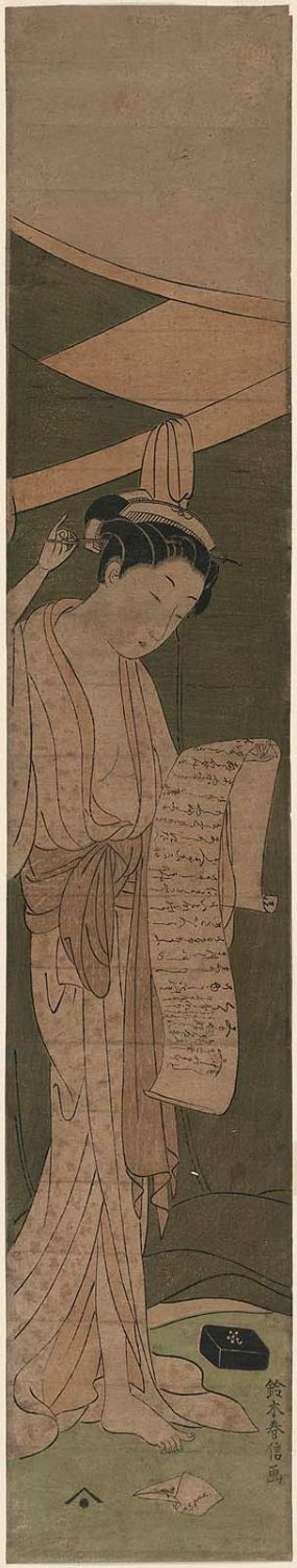 鈴木春信: Woman Standing beside a Mosquito Net Reading a Letter - ボストン美術館