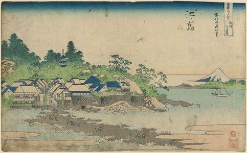 Katsushika Hokusai: Enoshima in Sagami Province (Sôshû Enoshima), from the series Thirty-six Views of Mount Fuji (Fugaku sanjûrokkei) - Museum of Fine Arts