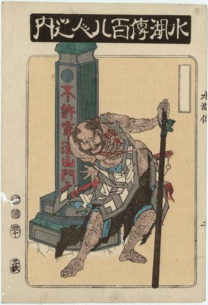 Totoya Hokkei: Lu Zhishen, from the series One Hundred and Eight Heroes of the Shuihuzhuan (Suikoden hyakuhachinin no uchi) - Museum of Fine Arts