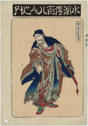Totoya Hokkei: Wu Yong, the Clever Star (Chitasei Goyô), from the series One Hundred and Eight Heroes of the Shuihuzhuan (Suikoden hyakuhachinin no uchi) - Museum of Fine Arts