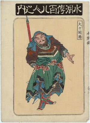 Totoya Hokkei: Guan Sheng, the Great Halberd (Daitô Kanshô), from the series One Hundred and Eight Heroes of the Shuihuzhuan (Suikoden hyakuhachinin no uchi) - Museum of Fine Arts