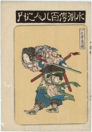 魚屋北渓: Hu Sanniang, from the series One Hundred and Eight Heroes of the Shuihuzhuan (Suikoden hyakuhachinin no uchi) - ボストン美術館