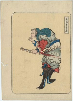 Totoya Hokkei: Meng Kang, from the series One Hundred and Eight Heroes of the Shuihuzhuan (Suikoden hyakuhachinin no uchi) - Museum of Fine Arts