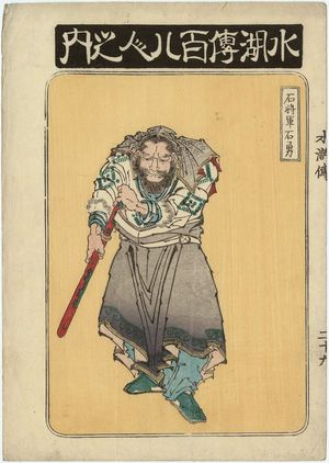 Totoya Hokkei: Shi Yong, the Stone General (Sekishôgun Sekiyû), from the series One Hundred and Eight Heroes of the Shuihuzhuan (Suikoden hyakuhachinin no uchi) - Museum of Fine Arts