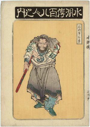 Totoya Hokkei: Shi Yong, the Stone General (Sekishôgun Sekiyû), from the series One Hundred and Eight Heroes of the Shuihuzhuan (Suikoden hyakuhachinin no uchi) - Museum of Fine Arts