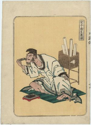 Totoya Hokkei: Xiao Rang, the Miraculous Calligrapher (Seishushosei Shôjô), from the series One Hundred and Eight Heroes of the Shuihuzhuan (Suikoden hyakuhachinin no uchi) - Museum of Fine Arts