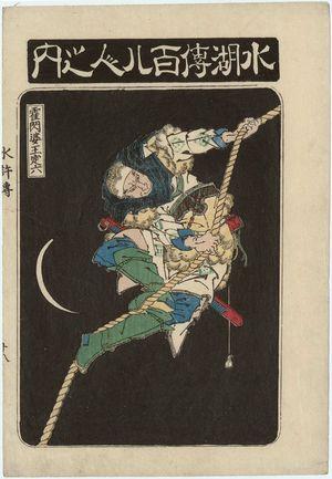 魚屋北渓: Wang Dingliu, the Living Hag of Hell (Kassenba Ôteiroku), from the series One Hundred and Eight Heroes of the Shuihuzhuan (Suikoden hyakuhachinin no uchi) - ボストン美術館