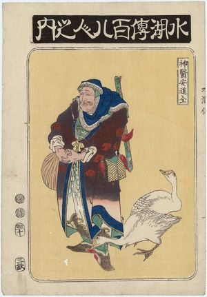 魚屋北渓: An Daoquan, the Divine Physician (Shin'i Andôzen), from the series One Hundred and Eight Heroes of the Shuihuzhuan (Suikoden hyakuhachinin no uchi) - ボストン美術館