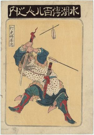 Totoya Hokkei: Li Zhong, from the series One Hundred and Eight Heroes of the Shuihuzhuan (Suikoden hyakuhachinin no uchi) - Museum of Fine Arts