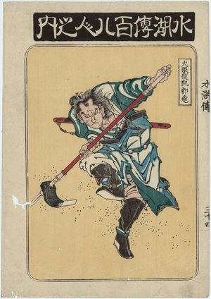 魚屋北渓: Deng Fei, the Red-eyed Lion (Kagenshun ? Tôhi), from the series One Hundred and Eight Heroes of the Shuihuzhuan (Suikoden hyakuhachinin no uchi) - ボストン美術館