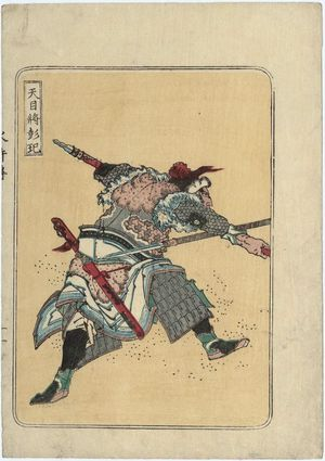 Totoya Hokkei: Peng Qi, the General of the Eyes of Heaven (Tenmokushô Hôki), from the series One Hundred and Eight Heroes of the Shuihuzhuan (Suikoden hyakuhachinin no uchi) - Museum of Fine Arts
