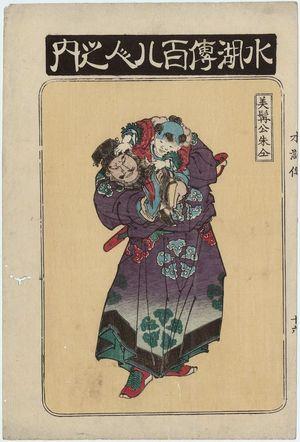 Totoya Hokkei: Zhu Tong, the Lord of the Beautiful Beard (Bizenkô Shudô), from the series One Hundred and Eight Heroes of the Shuihuzhuan (Suikoden hyakuhachinin no uchi) - Museum of Fine Arts