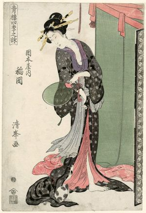 二代目鳥居清満: Inaoka of the Okamotoya, from the series Songs of the Four Seasons in the Pleasure Quarters (Seirô shiki no uta) - ボストン美術館