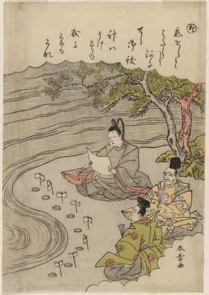 勝川春章: The Syllable Ta: Purification Ritual, from the series Tales of Ise in Fashionable Brocade Prints (Fûryû nishiki-e Ise monogatari) - ボストン美術館