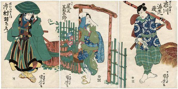 Utagawa Kuniyoshi: Actors Ichikawa Ebizô(R), Onoe Kikugorô(C), Ichimura Uzaemon(L) - Museum of Fine Arts