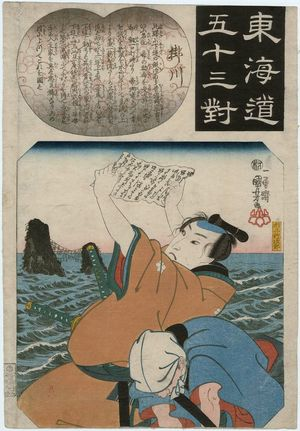 Utagawa Kuniyoshi: Kakegawa, from the series Fifty-three Pairings for the Tôkaidô Road (Tôkaidô gojûsan tsui) - Museum of Fine Arts