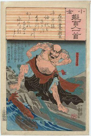 Utagawa Kuniyoshi: Poem by Ariwara Narihira Ason: Lu Zhishen, the Tattooed Priest (Kaoshô Rochishin), from the series Ogura Imitations of One Hundred Poems by One Hundred Poets (Ogura nazorae hyakunin isshu) - Museum of Fine Arts