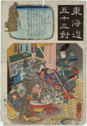 歌川国芳: Tsuchiyama, from the series Fifty-three Pairings for the Tôkaidô Road (Tôkaidô gojûsan tsui) - ボストン美術館