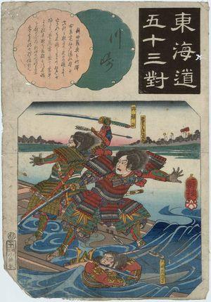 歌川国芳: Kawasaki, from the series Fifty-three Pairings for the Tôkaidô Road (Tôkaidô gojûsan tsui) - ボストン美術館