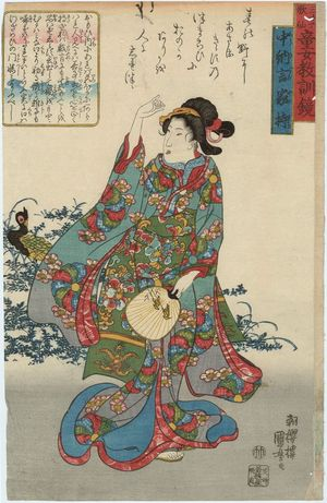 歌川国芳: Poem by Chûnagon Yakamochi, from the series The Thirty-six Poets, an Instructive Mirror for Women and Children (Sanjûrokkasen dôjo kyôkun kagami) - ボストン美術館