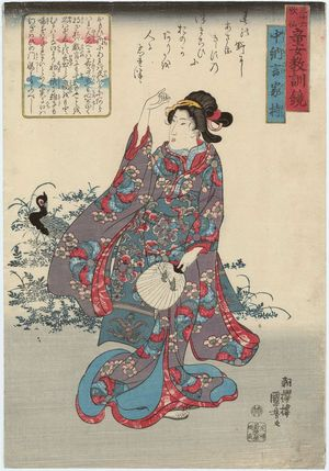 Utagawa Kuniyoshi: Poem by Chûnagon Yakamochi, from the series The Thirty-six Poets, an Instructive Mirror for Women and Children (Sanjûrokkasen dôjo kyôkun kagami) - Museum of Fine Arts
