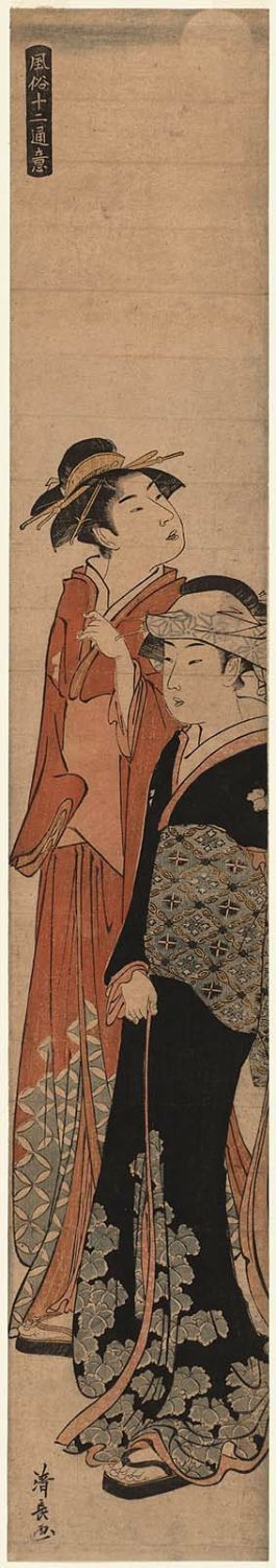 鳥居清長: Two Women Walking in Moonlight, from the series Twelve Scenes of Popular Customs (Fûzoku jûni tsui) - ボストン美術館