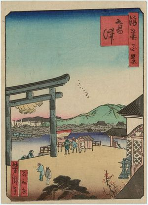 歌川芳滝: The Kôzu Shrine (Kôzu), from the series One Hundred Views of Osaka (Naniwa hyakkei) - ボストン美術館