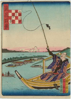 Nansuitei Yoshiyuki: The Thousand Pine Trees at the Mouth of the Kizu River (Kizugawa-guchi Senbon-matsu), from the series One Hundred Views of Osaka (Naniwa hyakkei) - ボストン美術館