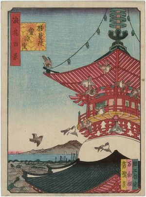 Nansuitei Yoshiyuki: Hall of the Wisdom King Aizen at Shôman-in Temple (Shôman-in Aizen-dô), from the series One Hundred Views of Osaka (Naniwa hyakkei) - ボストン美術館