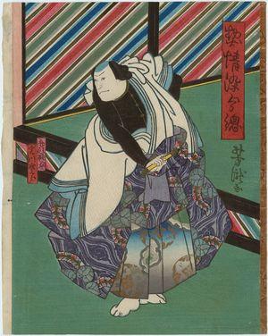 歌川芳滝: Actors Jitsukawa Enzaburô I as the Boatman (Sentô) Kajizô (R), Nakamura Jakuemon I as Kozasa (C), and Arashi Kichisaburô III as Kuranosuke (L), in Keisei Somewake Tazuna - ボストン美術館