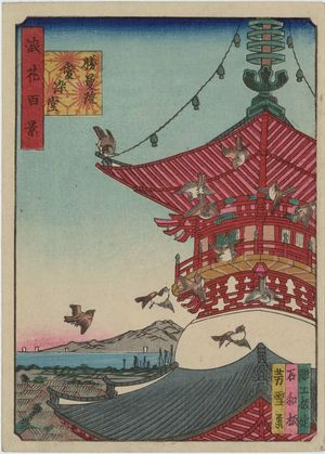 Nansuitei Yoshiyuki: Hall of the Wisdom King Aizen at Shôman-in Temple (Shôman-in Aizen-dô), from the series One Hundred Views of Osaka (Naniwa hyakkei) - Museum of Fine Arts