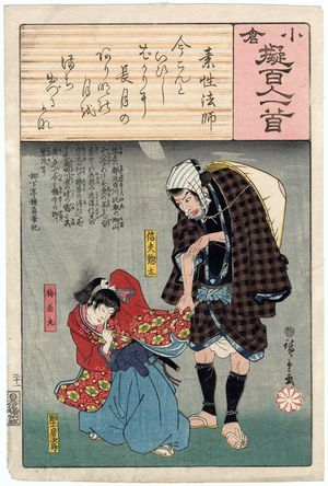 歌川広重: Poem by Sosei Hôshi: Shinobu Sôda and Umewakamaru, from the series Ogura Imitations of One Hundred Poems by One Hundred Poets (Ogura nazorae hyakunin isshu) - ボストン美術館