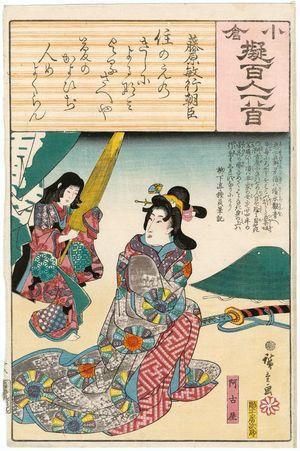 歌川広重: Poem by Fujiwara Toshiyuki Ason: Akoya, from the series Ogura Imitations of One Hundred Poems by One Hundred Poets (Ogura nazorae hyakunin isshu) - ボストン美術館