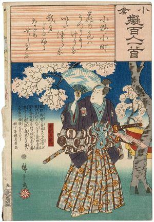 歌川広重: Poem by Ono no Komachi: Sonobe Saemon, from the series Ogura Imitations of One Hundred Poems by One Hundred Poets (Ogura nazorae hyakunin isshu) - ボストン美術館