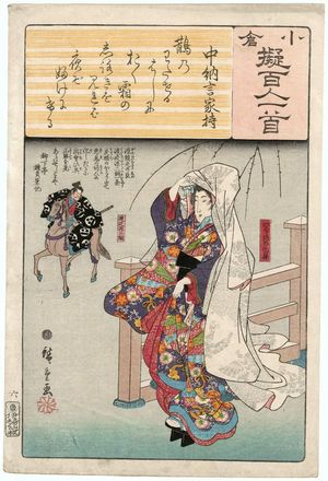 Utagawa Hiroshige: Poem by Chûnagon Yakamochi: The Ibaraki Demon (Ibaraki no keshin) and Watanabe Genji Tsuna, from the series Ogura Imitations of One Hundred Poems by One Hundred Poets (Ogura nazorae hyakunin isshu) - Museum of Fine Arts