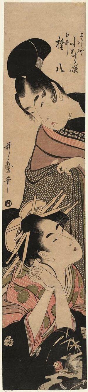 Kitagawa Utamaro: Komurasaki of the Miuraya and Shirai Gonpachi - Museum of Fine Arts