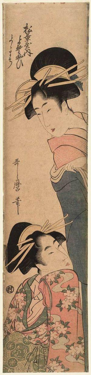 喜多川歌麿: Yosooi and Yoyomachi of the Matsubaya - ボストン美術館