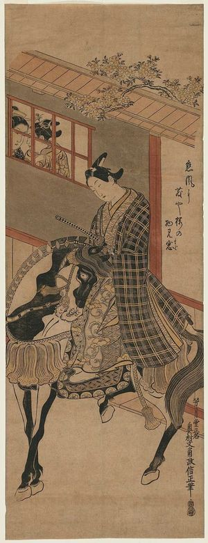 奥村政信: Young Man on Horseback and Women at Window - ボストン美術館