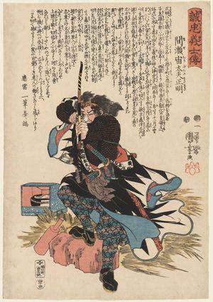 歌川国芳: No. 44, Mase Chûdayû Masaaki, from the series Stories of the True Loyalty of the Faithful Samurai (Seichû gishi den) - ボストン美術館