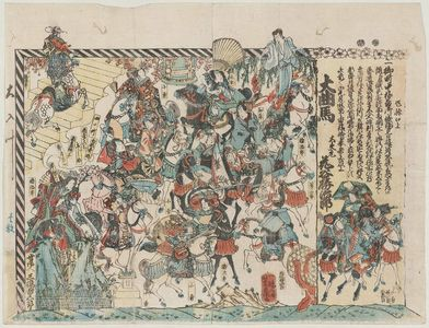 Yoshifuji: Great Equestrian Show (Dai kyokuba) - Museum of Fine Arts