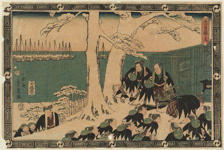 二歌川広重: The End (Taibi), from the series The Storehouse of Loyal Retainers (Chûshingura) - ボストン美術館