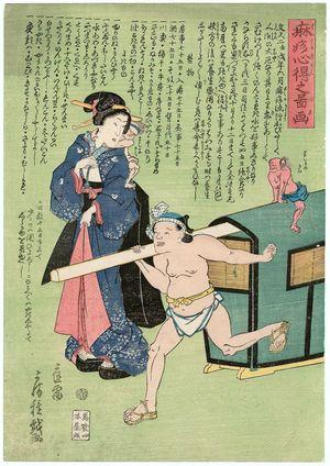 Utagawa Fusatane: Hashika toku... no zue - Museum of Fine Arts