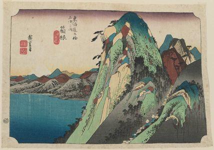 歌川広重: Hakone: View of the Lake (Hakone, kosui no zu), from the series Fifty-three Stations of the Tôkaidô Road (Tôkaidô gojûsan tsugi no uchi), also known as the First Tôkaidô or Great Tôkaidô - ボストン美術館