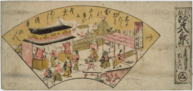 Torii Kiyonobu II: Clearing Weather at the Kannon Temple, No. 1 (Kannon no seiran, ichi), from the series Eight Views of Edo, Newly Published (Shinpan Edo hakkei) - Museum of Fine Arts