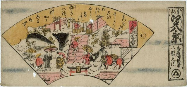 鳥居清信: Twilight Snow at Kinryûzan Temple, No. 7 (Kinryûzan no bosetsu, shichi), from the series Eight Views of Edo, Newly Published (Shinpan Edo hakkei) - ボストン美術館