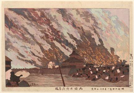 小林清親: Great Fire at Ryôgoku Seen from Asakusa Bridge, January 26, 1881 (Meiji jûyonen ichigatsu nijûrokunichi shukka, Ryôgoku taika Asakusa-bashi) - ボストン美術館