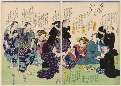 Utagawa Hiroshige III: The Pride of the Pleasure Quarters (Kuruwa no ikiji) - Museum of Fine Arts